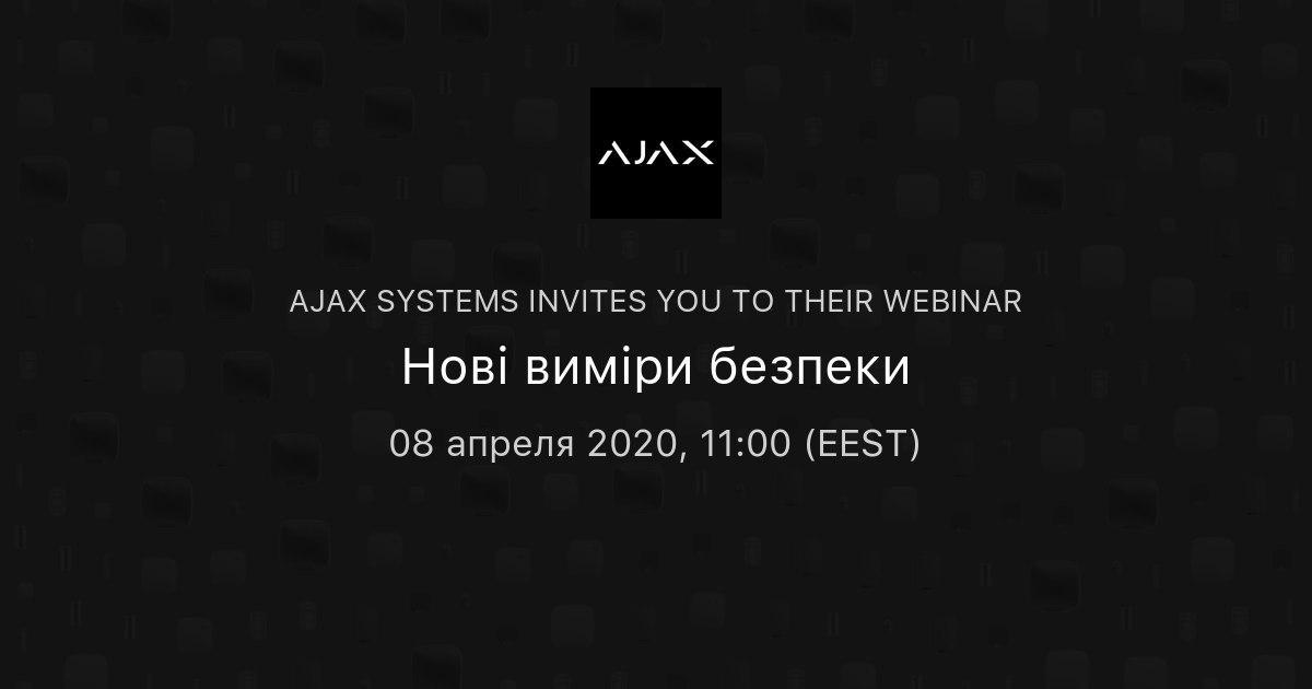 Вебинар Ajax на на сайте ОПТА