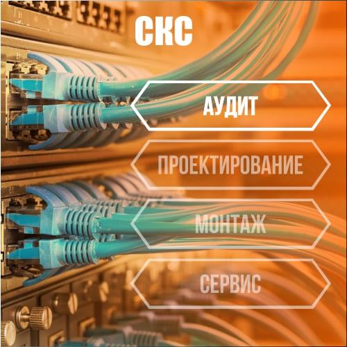 аудит структурированных кабельных систем