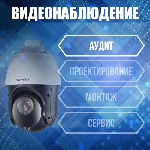аудит системы видеонаблюдения