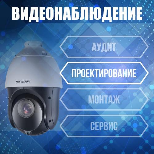 проектирование системы видеонаблюдения