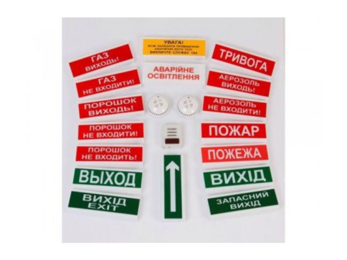 ОСЗ-6 (Порошок виходь!) оповещатель светозвуковой