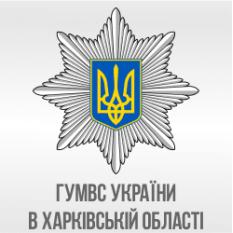 ГУ МВД Украины