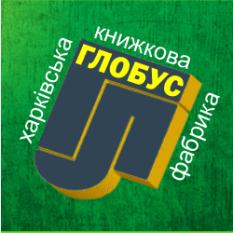Харьковская книжная фабрика «Глобус»
