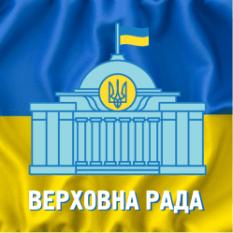 Верховный Совет Украины