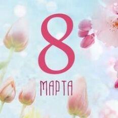 Мужская часть коллектива ОПТА лтд поздравляет с 8 марта