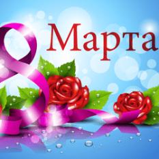 Поздравление всех женщин с праздником 8 Марта