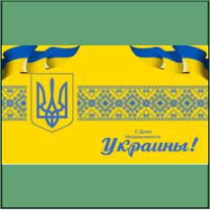 С Днем независимости Украины и Днем Рождения Харькова