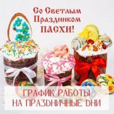 Светлый праздник Пасхи!