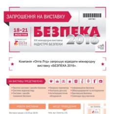 Компания ОПТА ЛТД приглашает всех на выставку БЕЗПЕКА 2016
