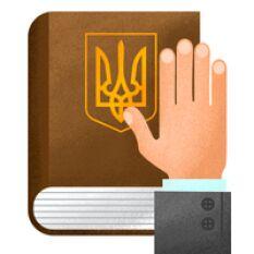 День Конституции Украины 2019