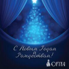 Компания «ОПТА лтд» поздравляет Вас с наступающим Новым годом и Рождеством Христовым!