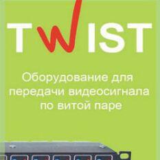 Семинар: «Линейка TWIST 2015 для новых HD форматов»