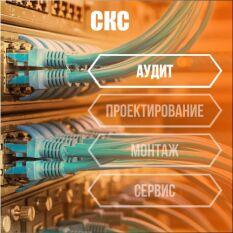 Аудит структурированных кабельных систем (СКС)