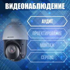 Аудит систем видеонаблюдения