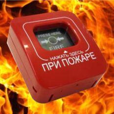 Пожарная сигнализация для бизнеса