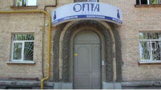 Опта (Київ)