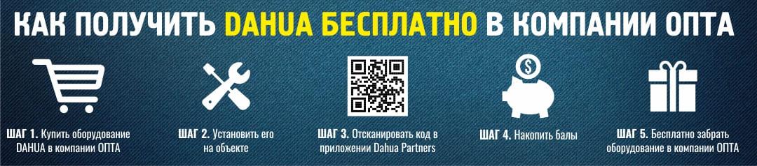 banner_dahua_partner