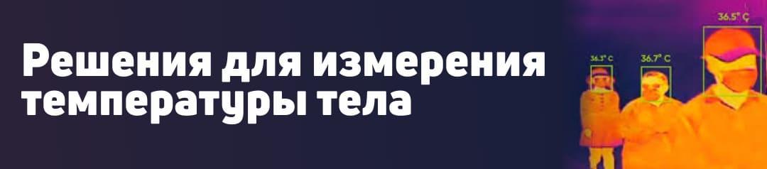 termogrphy_banner